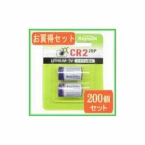 【在庫あり】 Raymax Raymax お得200個セット リチウム電池CR2 2本パック CR2-2BPX100(き) リチウム電池CR2 お得200個セット【送料無料】, 井筒屋古書店:e669087d --- tsuburaya.azurewebsites.net
