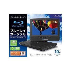 交換無料! 10.1インチブルーレイポータブル BDP1001() 1080pフルハイビジョンHDMI出力可能 ポータブルブルーレイ, ZAKKA ZOO:ddfdbc7e --- frmksale.biz