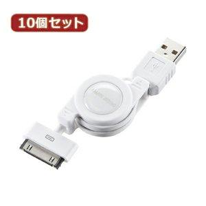 【お買得】 【10個セット】 サンワサプライ iPod・iPhone・iPad用巻取りUSBケーブル サンワサプライ KB-IPUSBMW2X10()【送料無料】【送料無料】【10個セット】 サンワサプライ iPod・iPhone・iPad用巻取りUSBケーブル KB-IPUSBMW2X10, アトランティス:551d0895 --- affiliatehacking.eu.org