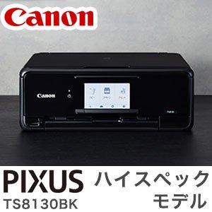 公式の  キャノン PIXUS TS8130BK プリンター【送料無料】 PIXUS【送料無料】Canon キャノン キャノン TS8130BK PIXUS TS8130BK プリンター ブラック ハイスペック 独立インクタンク 2WAY給紙 4.3型 タッチパネル スマホ プリント, 藤代町:5771f646 --- grandroyaltours.in