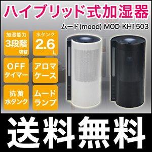 格安販売中 ムード(mood) ハイブリッド式加湿器 MOD-KH1503【送料無料】【送料無料 ムード(mood)】加湿器 加湿機 超音波 超音波式加湿器 超音波式 ハイブリッド 超音波 アロマ アロマ対応 ムードランプ付き ランプ 乾燥対策 MOD-KH1503, 出島書店:bd6583bb --- blog.buypower.ng