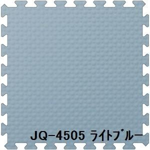 最高の品質の ジョイントクッション JQ-45 20枚セット 20枚セット 色 サイズ ライトブルー サイズ 色 厚10mm×タテ450mm×ヨコ450mm/枚 20枚セット寸法(1800mm×2250mm) 転んでも安心。キッズルーム・ レジャー施設・介護施設等に最適, ペアリング&ピンキーリング FISS:c8072a76 --- move-you.com