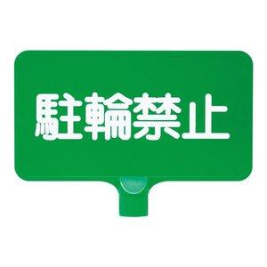 安価 (業務用20個セット)三甲(サンコー) カラーサインボード【横型 ABS製【横型 駐輪禁止】 ABS製 グリーン(緑) グリーン(緑)【×20セット】【】 違法駐車、違法駐輪でお困りの方に!看板 指示板 安全保安用品, 大きいサイズの店 フォーエル:c1092518 --- ancestralgrill.eu.org