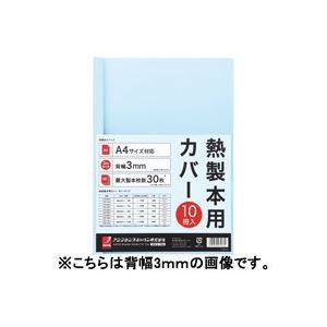 【お買得!】 (業務用30セット) アコ・ブランズ 製本カバーA4 12mmブルー10冊 TCB12A4R ×30セット, キョウタナベシ 775cc78e