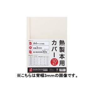 大切な (業務用30セット) アコ・ブランズ 製本カバーA4 9mmアイボリー10冊 TCW09A4R ×30セット, ブティック エクロール dcd451c7