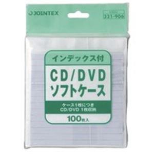 男女兼用 (業務用60セット) ジョインテックス CD/DVDソフトケースindex付100枚A404J 【×60セット】 PC/パソコン収納整理用品 CD保管用品 事務用品 まとめお得セット, スミノエク:b90c60f6 --- dpu.kalbarprov.go.id
