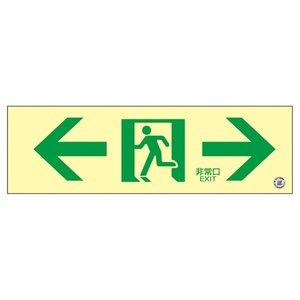 【楽ギフ_のし宛書】 高輝度蓄光通路誘導標識 ←非常口→ ←非常口→ 蓄光SN-2903【】, 世羅郡:d6b44bcf --- dpu.kalbarprov.go.id