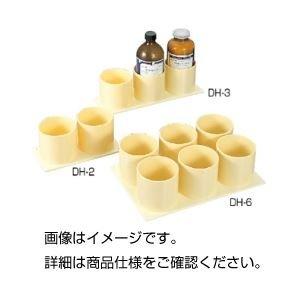 最新作の (まとめ)卓上試薬瓶ホルダーDH-3【×3セット】, カサブロウ 3da784d1