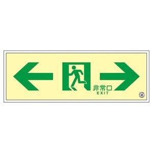 最も完璧な 高輝度蓄光通路誘導標識 ←非常口→ ←非常口→ SUC-0771【】, ribero:cd4e192d --- abizad.eu.org