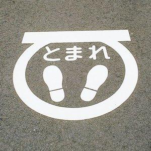 【初売り】 路面標示サインマークテープ とまれ RHM-1【】, 博多区:be65c523 --- ascensoresdelsur.com