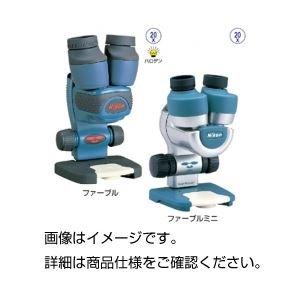 【セール】 ニコン小型双眼実体顕微鏡ファーブル, DOI sports 7773b6b9