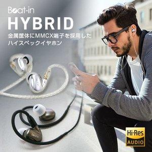 独特の素材 Beat-in Beat-in Hybrid Hybrid ハイレゾ対応イヤホン シルバー, ウェビック:c415361e --- pyme.pe