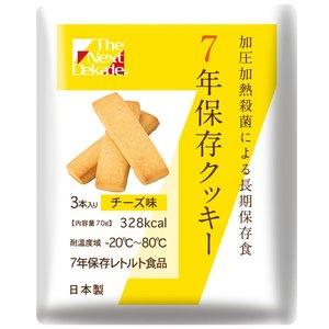最新作の 7年保存クッキー7年保存クッキー チーズ味(50袋入り), グッティー:7ab13820 --- parker.com.vn