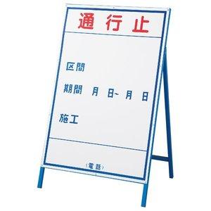 【サイズ交換OK】 工事用標識(工事用看板) 通行止 工事-1(大) 【】, 佐藤大観堂 c98265d7