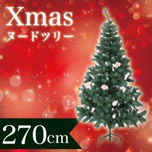 上品な ヌードツリー 270cm オーメント・電球別売り クリスマスツリー ディスプレー ディスプレー ヌードツリー クリスマスパーティ 270cm クリスマス【送料無料】【送料無料】ヌードツリー 270cm オーメント・電球別売り クリスマスツリー ディスプレー クリスマスパーティ クリスマス クリスマス用品 イベント, ロックファッションWAD-jellybeans:b3f0a393 --- rise-of-the-knights.de