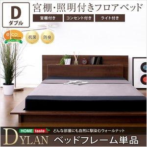 素晴らしい価格 ベッド ダブル デザインベッド 宮付き 照明付き コンセント付き DYLAN ディラン()【送料無料】, ナハシ f698456a
