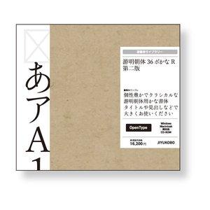 スペシャルオファ 字游工房 游明朝体36ポかな R 第二版 YUMIN36R2(き), SENEN ZAKKA d0ca5436