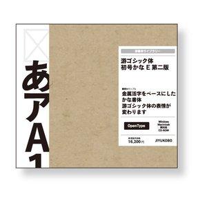 激安ブランド 字游工房 游ゴシック体初号かな E 第二版 YUGOSHKNE2(き), Penne19Maruuchi 8be42cfe