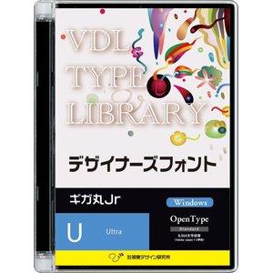 【最安値挑戦】 視覚デザイン研究所 VDL TYPE LIBRARY デザイナーズフォント Windows版 Open Type ギガ丸Jr Ultra 48110(き), 高森町 5b4e3326
