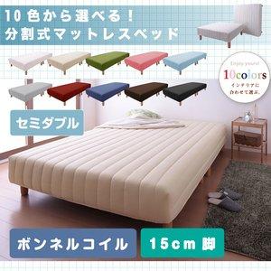 人気提案 2種類の寝心地&10色から選べる!分割式カバーリングマットレスべッド ボンネルコイル セミダブル 15cm脚()【送料無料】, Smart Style 30129512