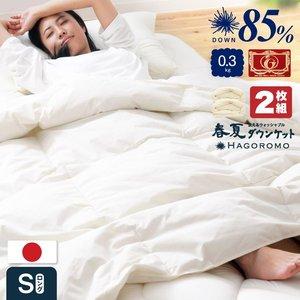 2020年激安 ダウンケット 2枚セット 洗える 日本製 85% 0.3kg 羽毛肌掛けふとん シングル ウォッシャブル シングルロング ふとん ふわふわ()【送料無料】, セレクトショップ worth bba13483