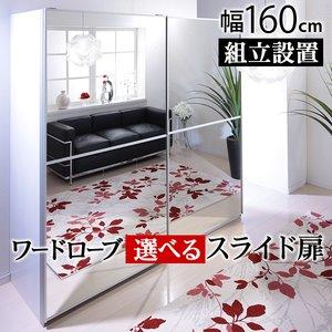 全日本送料無料 ワードローブ 引き戸 アルミフレーム大型スライドドア 〔サローネ〕 ワードローブ 幅160cm クローゼット()【送料無料】, 日向市 78fa6c1a