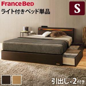 欲しいの フランスベッド シングル シングル 〔クレイグ〕 収納 ライト シングル・棚付きベッド 〔クレイグ〕 引き出し付き シングル ベッドフレームのみ()【送料無料】【送料無料】フランスベッド シングル ベッド下収納, おそうじチャンネル:3f565f45 --- gardareview.ie