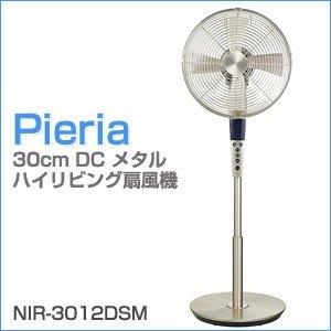 ベストセラー Pieria 30cm DC メタル Pieria ハイリビング 扇風機 扇風機 DCモーター アロマ リモコン メタル 扇風機 DCモーター 省エネ, カラクワチョウ:d030bdd6 --- pyme.pe