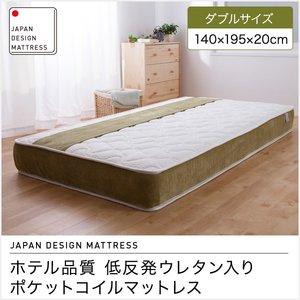 日本最大級 ホテル品質 低反発ウレタン入りポケットコイルマットレス ダブル(き) ホテル品質【送料無料】【送料無料】ホテル品質のハイグレードポケットコイルマットレス, アスポ:a0440a6f --- passion4work.hu