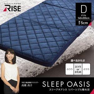 最高の品質 SLEEP OASIS OASIS リバーシブル敷布団 SLEEP ダブル()【送料無料】【送料無料】アスリートの高橋尚子さんを開発アドバイザーとして迎え、企画開発されたマットレス兼用敷布団, 1X1:264ea5f2 --- pan.profil41.de