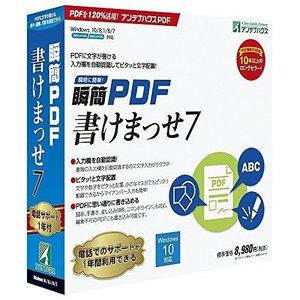 【18%OFF】 アンテナハウス 瞬簡 PDF 書けまっせ 7 KPP70(), 笠間市 edffedb5