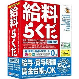 驚きの値段 BSL 給料らくだ8普及版(), 一宇村 c3adc6f6