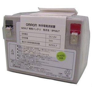 大きな割引 オムロン BZ50LT用交換バッテリパック BP50LT() オムロン BZ50LT用交換バッテリパック BP50LT, AGATELABEL アガートレーベル:dae9a91b --- mikrotik.smkn1talaga.sch.id