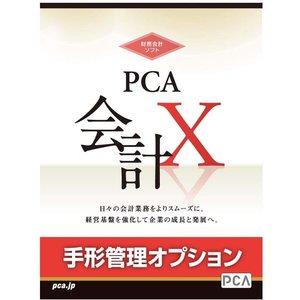 超特価SALE開催! ピーシーエー PCA会計X 手形管理オプション スタンドアロン版 PKAIXTEOP(), キヨネソン f47cca10