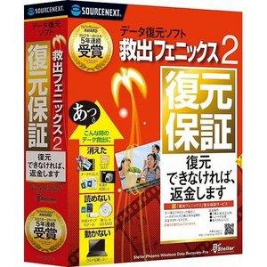 セットアップ ソースネクスト 救出フェニックス 2 0000219900(), ALEX PC 5a61d45f