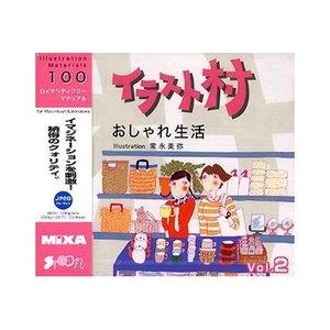 高品質 ソースネクスト イラスト村 Vol.2 おしゃれ生活 227910(), 運動会屋 ONLINE SHOP 0a21d0c7