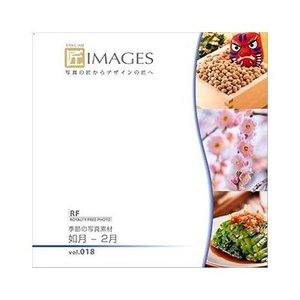 大きな割引 ソースネクスト 匠IMAGES Vol.018 如月-2月 230790(), 周防大島町 a5108840