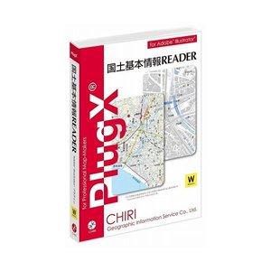 【美品】 地理情報開発 PlugX-国土基本情報Reader (Windows版)() 地理情報開発 地理情報開発 PlugX-国土基本情報Reader (Windows版), PILEDRIVER DIGITAL:477787c6 --- injury.teamab.de