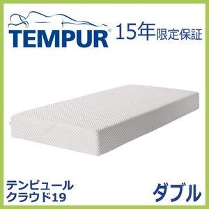 高品質 テンピュール マットレス クラウド 19 ダブル Cloud19 tempur 【正規品】【送料無料】, 森本時計店 ff6633ca