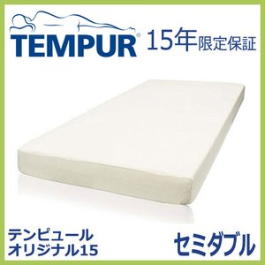 【在庫処分】 テンピュール マットレス オリジナル 15 セミダブル tempur original 15 【正規品】, ジュエリー成城フリッガ db9677ec