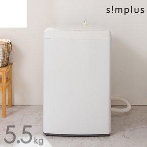 魅力的な価格 全自動洗濯機 洗濯機 5.5kg 風乾燥機能付 縦型 5.5kg SP-WM55WH ホワイト シンプラス simplus シンプラス 縦型 一人暮らし()【送料無料】【送料無料】全自動洗濯機 洗濯機 5.5kg 風乾燥機能付 SP-WM55WH ホワイト simplus シンプラス 縦型 一人暮らし, ナダク:5ffeeee5 --- abizad.eu.org