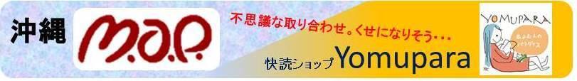 https://store.ponparemall.com/okinawamap/