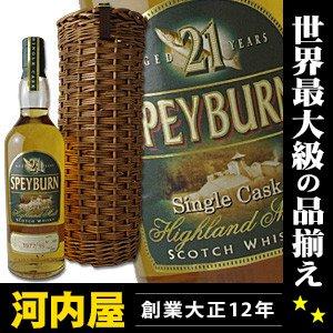 【日本製】 スペイバーン 21年 LTD エディション カスクストレングス (Speyburn 21YO Single Cask) ウィスキー kawahc, オオクワムラ dab7a890