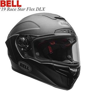 信頼 BELL ヘルメット Race Star Flex DLX 2019年 最新モデル, 小俣町 af10463e