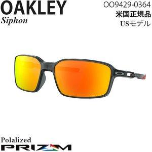 2020春大特価セール! Oakley サングラス Siphon プリズムレンズ OO9429-0364, 出産祝専門店アイラブベビーギフト e284e44a