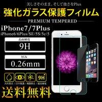 e7b704dc4d 送料無料 お試し価格 ガラスフィルム 保護フィルム iPhoneX iPhone8 iPhone7 iPhone6s Plus iPhoneSE  iPhon.