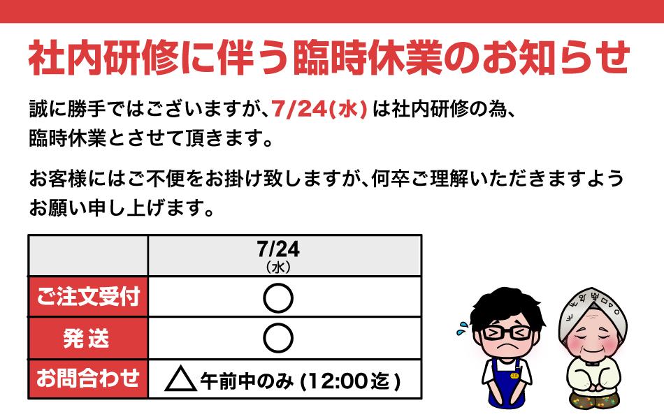 2019.07.24_午後社内研修 案内