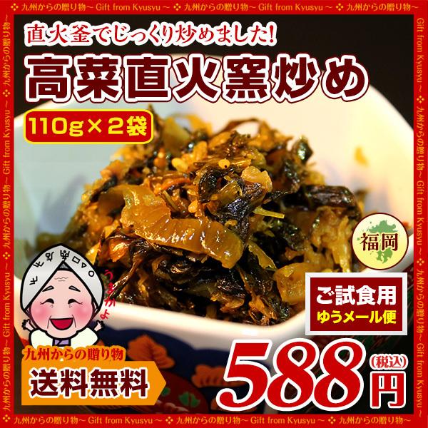 高菜直火釜×2