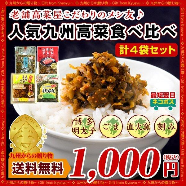 高菜4種×各1