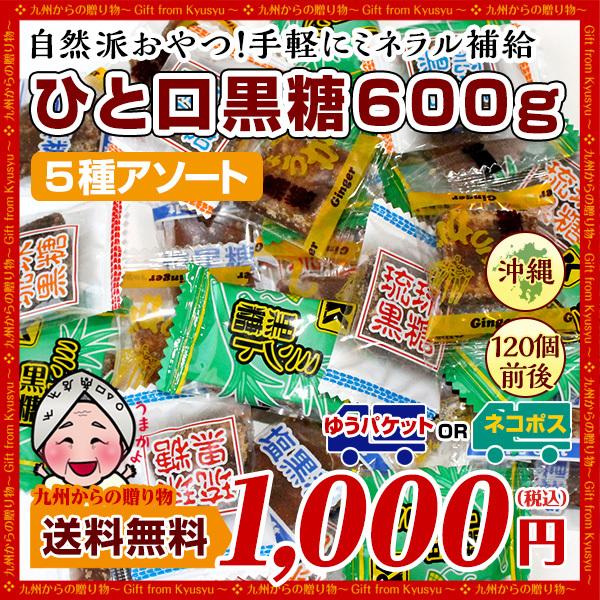 黒糖600g